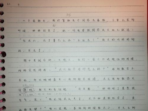 中国語検定4級長文問題文書き取りの画像