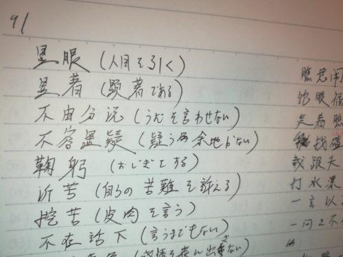 中国語検定準1級の勉強中にまとめた単語ノート