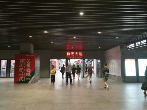 地下鉄の「嘉州路」駅から新光天地への入り口