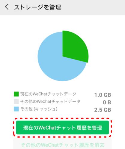 「現在のWeChatチャット履歴を管理」をタッチ
