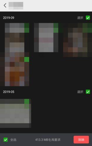 削除したいファイルを選択して「削除」をタッチ