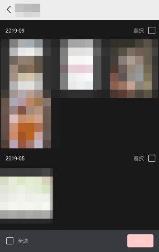 相手と送受信したファイルが表示される