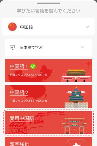 LingoDeerの「実用中国語」